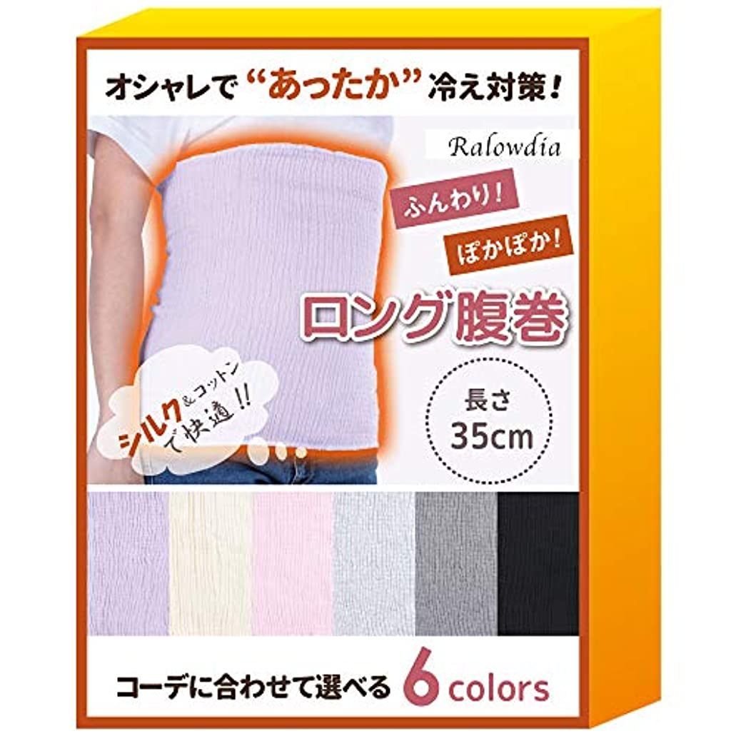 立ち向かう珍しいナプキン腹巻 シルク コットン レディース マタニティ 妊婦 冷えとり 6カラー ピンク 「Ralowdia」