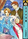 王子の方舟 / 円陣 闇丸 のシリーズ情報を見る