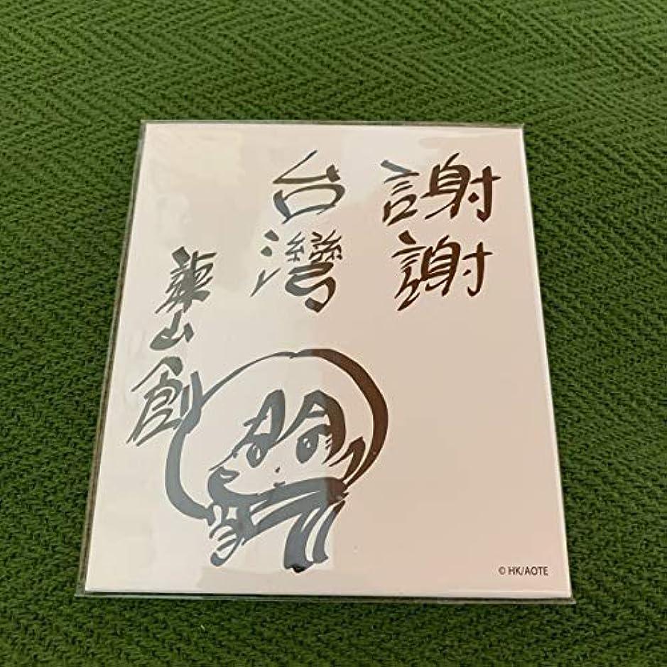責任者ゴミ箱鋭く進撃の巨人 ミカサ 進撃的巨人展 台湾限定 購入特典 ミニ色紙