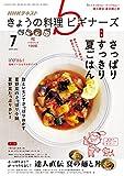 NHK きょうの料理 ビギナーズ 2016年 7月号 [雑誌] (NHKテキスト)