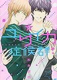 ユリイカ症候群 3巻 (IDコミックス/ZERO-SUMコミックス)