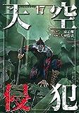 天空侵犯(17) (KCデラックス 週刊少年マガジン)
