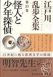江戸川乱歩全集 第23巻 怪人と少年探偵 (光文社文庫)