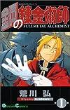 鋼の錬金術師 (1) (ガンガンコミックス)