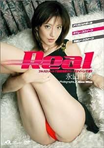 永山千愛 Real [DVD]