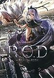 R.O.D REHABILITATION (愛蔵版コミックス)