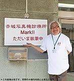 赤城写真機診療所 MarkII