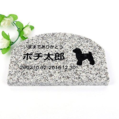 Pet&Love. ペットのお墓(犬用) 犬種選択可能 オーダーメイド メッセージ変更可能 アーチ 200x130mm(厚さ20mm) (グレー)