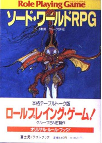 ソード・ワールドRPG (富士見文庫―富士見ドラゴン・ブック)の詳細を見る