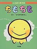 ちもちも (ことばであそぼ (2))