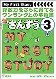 My First Studyさんすう (小学3年) (Obunsha study bear)