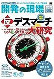 開発の現場 Vol.002 効率UP&スキルUP エンジニアのための実践ソフトウェア技術誌