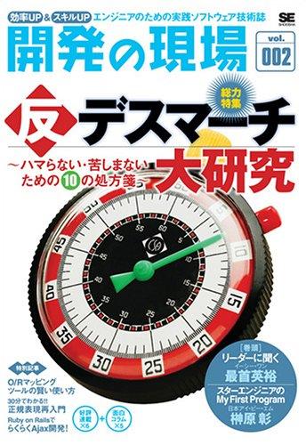 開発の現場 Vol.002 効率UP&スキルUP エンジニアのための実践ソフトウェア技術誌の詳細を見る