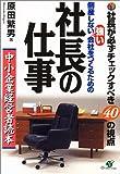倒産しない強い会社をつくるための 社長の仕事 (中小企業経営者読本)