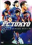 FC東京2017シーズンレビュー[DVD]