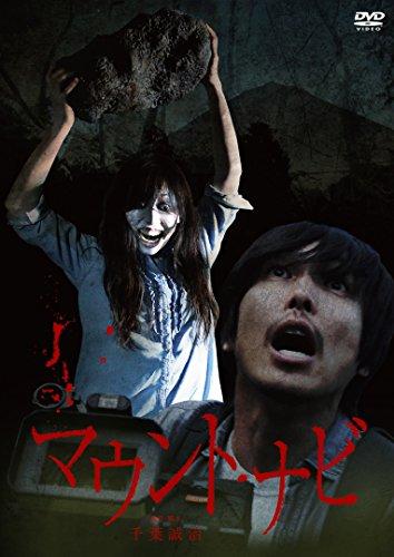 マウント・ナビ [DVD]