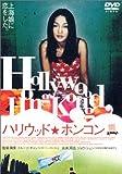 ハリウッド★ホンコン [DVD] 画像