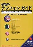 英国&フランステレフォンガイド (Vol.15(2001))