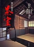 国宝・重文の茶室