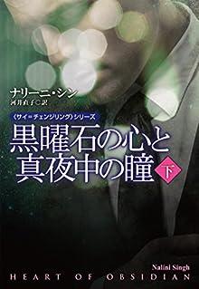 黒曜石の心と真夜中の瞳(下) サイ=チェンジリングシリーズ (扶桑社BOOKSロマンス)