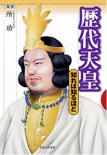 知れば知るほど歴代天皇知れば知るほどの詳細を見る