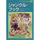 ジャングル・ブック (子どものための世界文学の森 39)