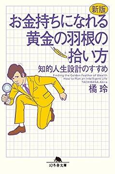 新版 お金持ちになれる黄金の羽根の拾い方 知的人生設計のすすめの書影