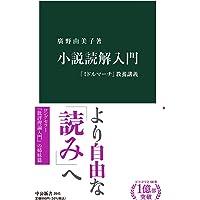 小説読解入門-『ミドルマーチ』教養講義 (中公新書 2641)