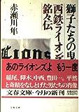 獅子たちの曳光―西鉄ライオンズ銘々伝 (文春文庫)