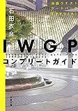 IWGPコンプリートガイド (文春文庫) -