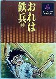 おれは鉄兵〈10〉 (1978年) (ちばてつや漫画文庫)