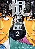 恨まれ屋 2 (ヤングキングコミックス)