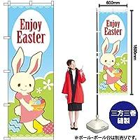 のぼり旗 Enjoy Easter ワンピース着 GNB-2877 (受注生産)