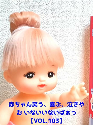 赤ちゃん笑う、喜ぶ、泣きやむ いないいないばぁっ 【VOL.103】