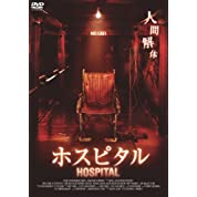 ホスピタル [DVD]