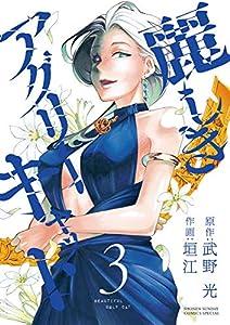 麗しきアグリーキャット(3) (サンデーうぇぶりコミックス)