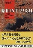 昭和16年12月8日―日米開戦・ハワイ大空襲に至る道 (文春文庫)