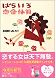 ばらいろ恋愛体質 (角川文庫)