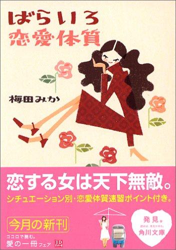 ばらいろ恋愛体質 (角川文庫)の詳細を見る