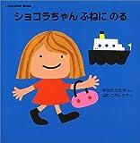 Chocolat Book(1) ショコラちゃん ふねに のる (講談社の幼児えほん)