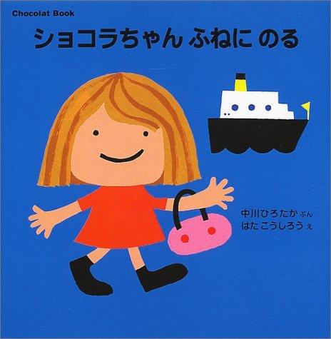 Chocolat Book(1) ショコラちゃん ふねに のる (講談社の幼児えほん)の詳細を見る
