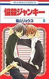 悩殺ジャンキー 第8巻 (花とゆめCOMICS)