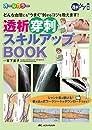 """透析穿刺スキルアップBOOK: どんな血管にも""""うまく""""刺せるコツを教えます! (透析ケア別冊)"""