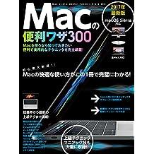Macの便利ワザ 300