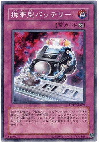 遊戯王 携帯型バッテリー LODT-JP074 ノーマル