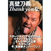 真壁刀義―Thank youな!