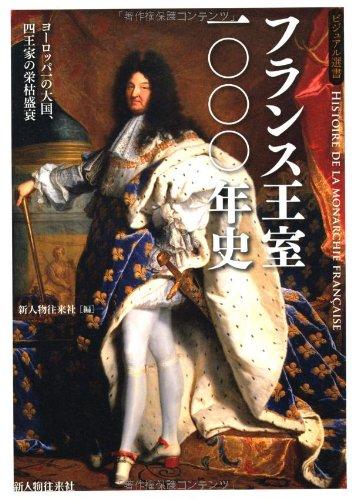 フランス王室一〇〇〇年史 (ビジュアル選書)の詳細を見る
