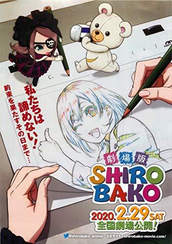 映画チラシ『劇場版 SHIROBAKO』5枚セット+おまけ最新アニメ映画チラシ3枚