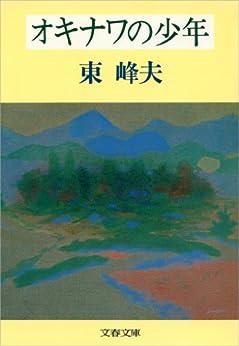 [東 峰夫]のオキナワの少年 (文春文庫 ひ 3-1)
