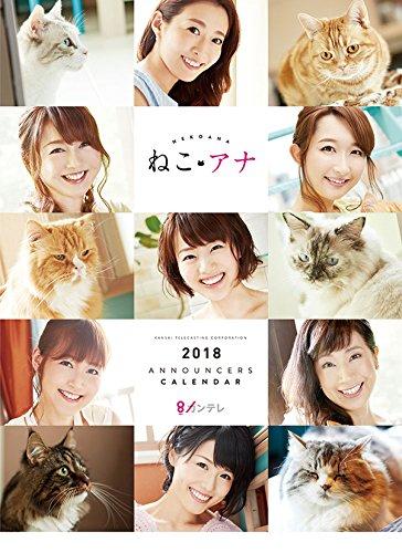関西テレビねこアナカレンダー 2018カレンダー 壁掛け